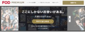 FODプレミアムの評判・メリット・デメリット・ 料金を徹底解説!