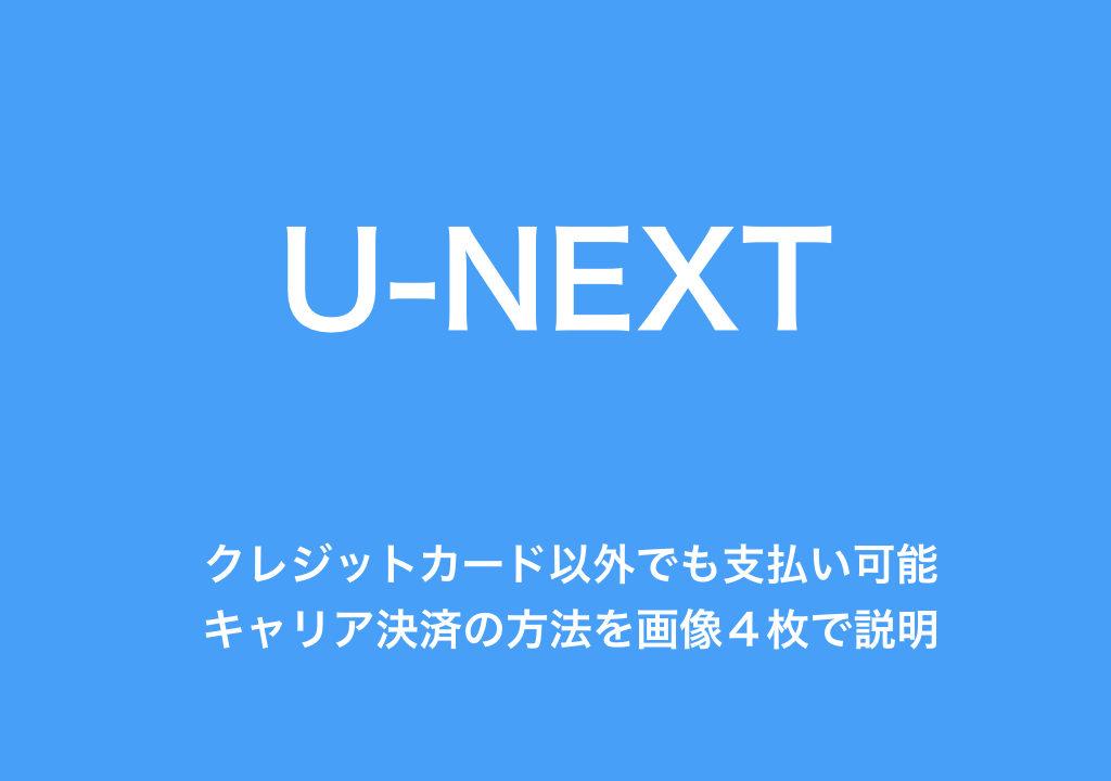 U-NEXT クレジットカード キャリア決済