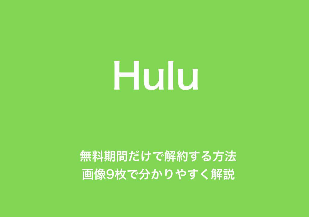 Hulu 無料トライアル 解約