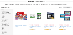 Amazon新生活応援セール