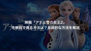 アナと雪の女王2 無料