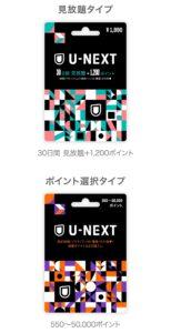 U-NEXT カード