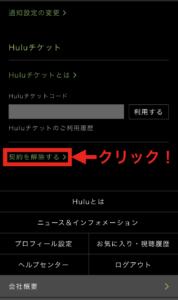 Hulu 無料 解約