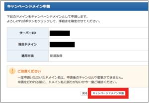 Xサーバー 無料 ドメイン