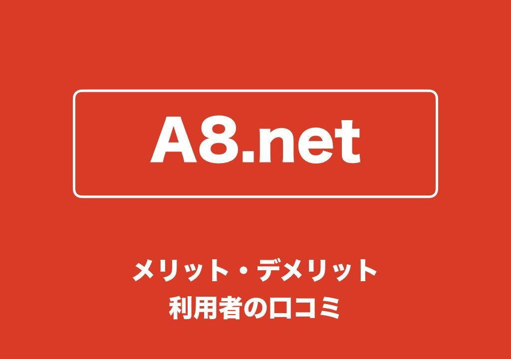 A8.net メリット デメリット 評判