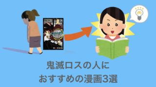 鬼滅ロスの人におすすめの漫画3選