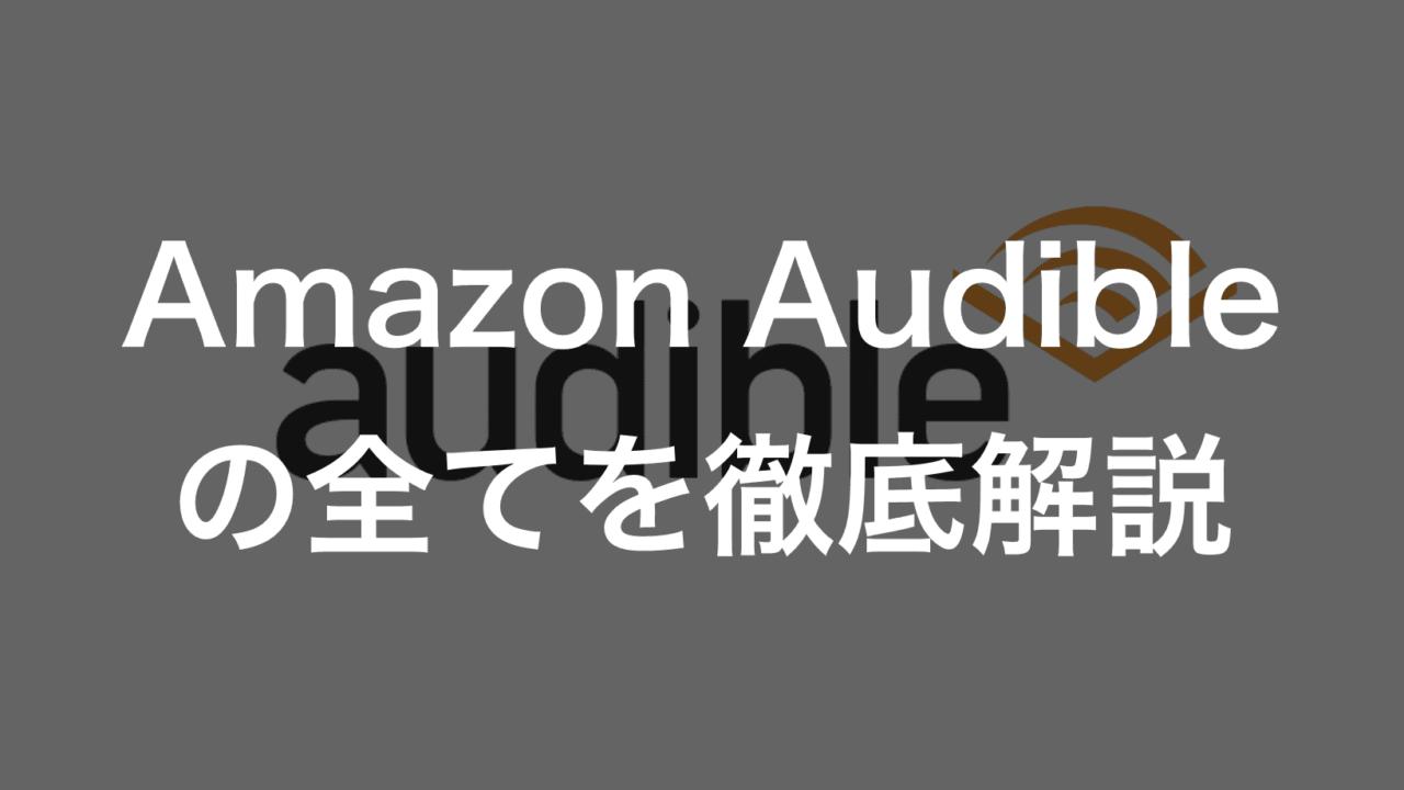 Amazon Audibleの全てを知りたい人は読んで下さい