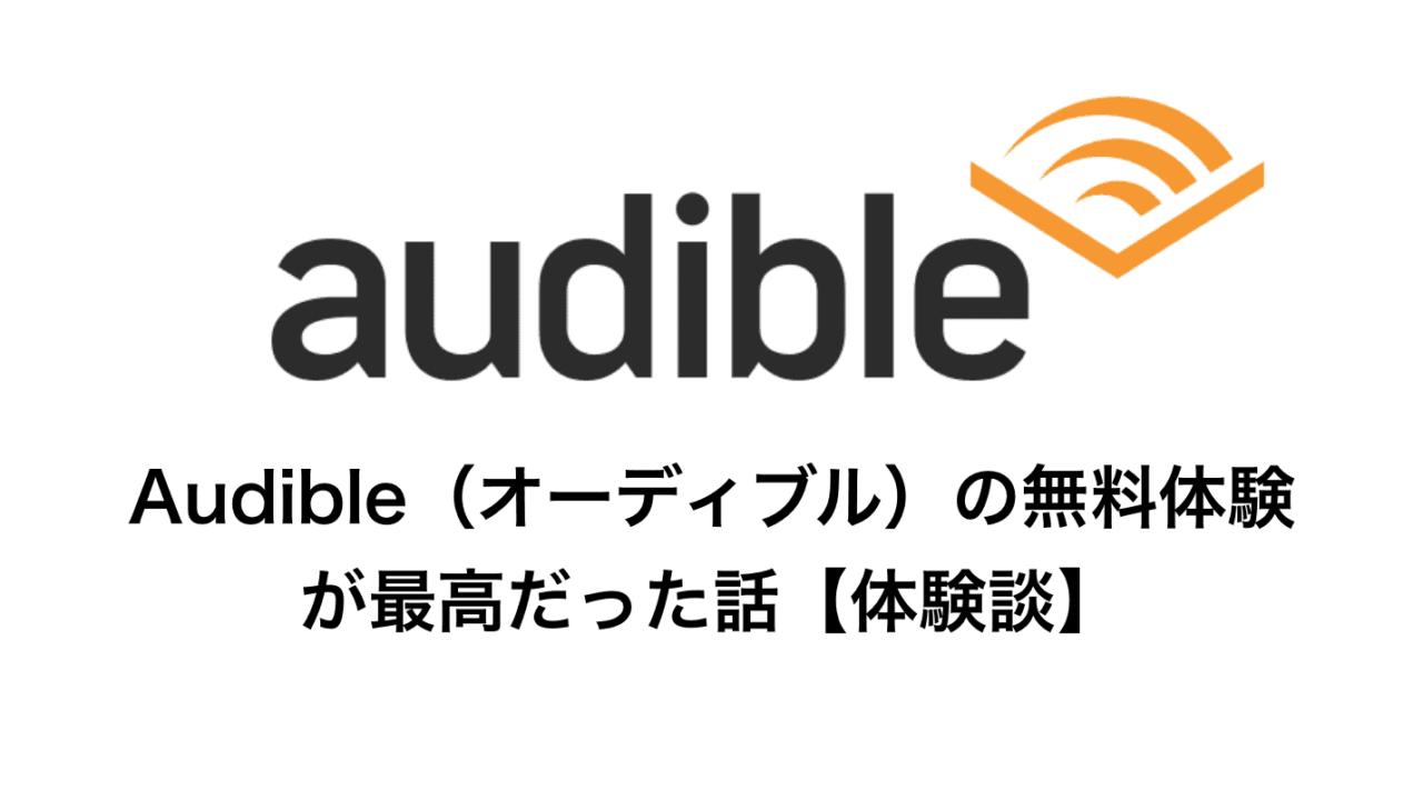 Audible(オーディブル) 無料