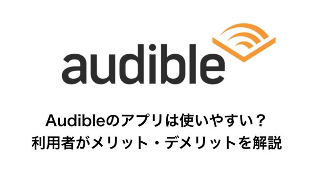 Audibleのアプリは使いやすい?メリット、デメリットを解説