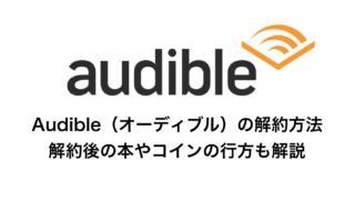 Audible(オーディブル) 解約 退会