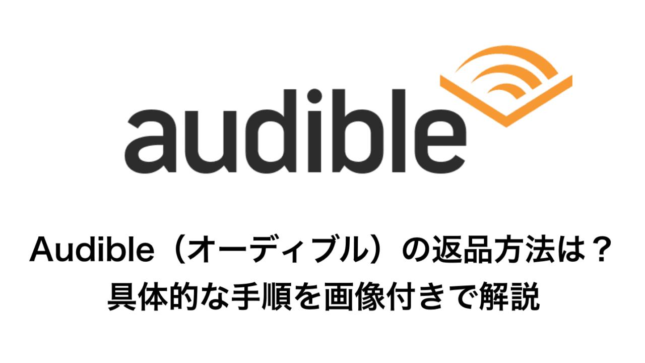 Audible(オーディブル) 返品 交換
