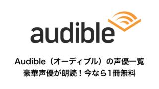 Audible(オーディブル) 声優