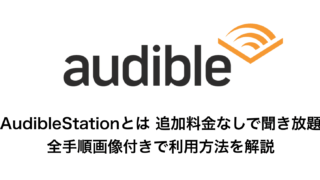 Audible Station 利用方法