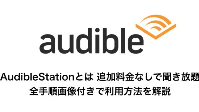 Audible Station 利用方法