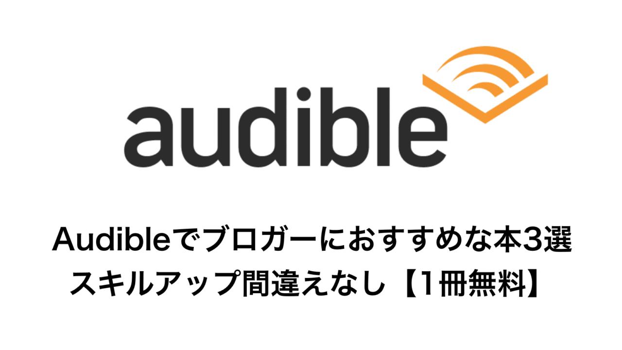 Audible(オーディブル) ブロガー おすすめ 本