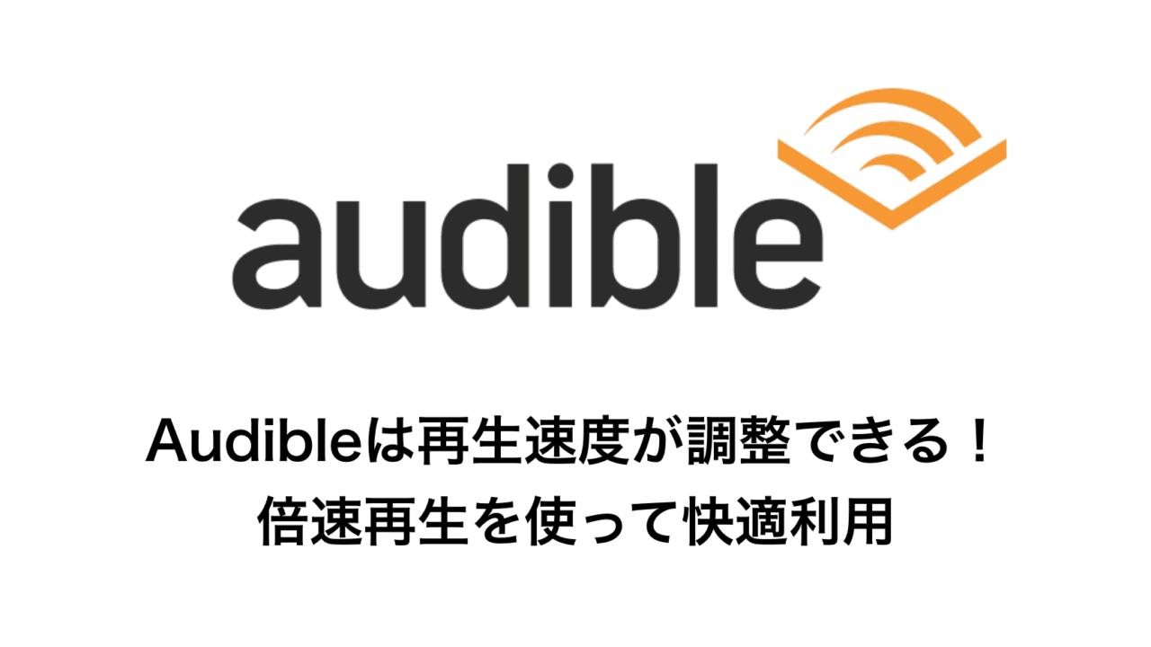 Audible 再生 速度