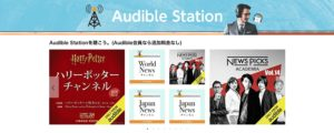 Audible Station