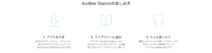 Audible Station登録方法