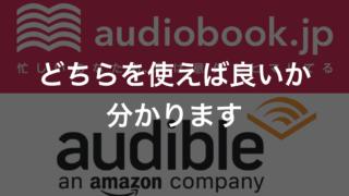 Audible audiobook.jp 徹底比較