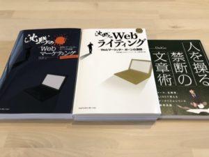 ブログ おすすめ 本