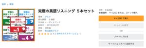 Audible(オーディブル) 英語