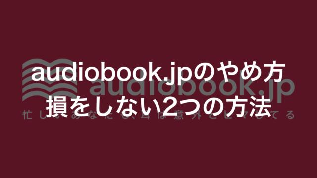 audiobook.jpの退会・解約方法!損をしないためにすることは2つ
