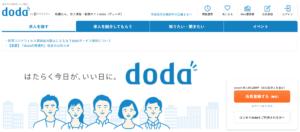 圧倒的な人気を誇る転職エージェント「doda」