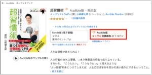 Audible コイン 交換