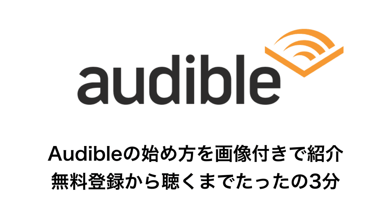 Audibleの始め方は?登録から聴くまで5分で完了【画像付き解説】