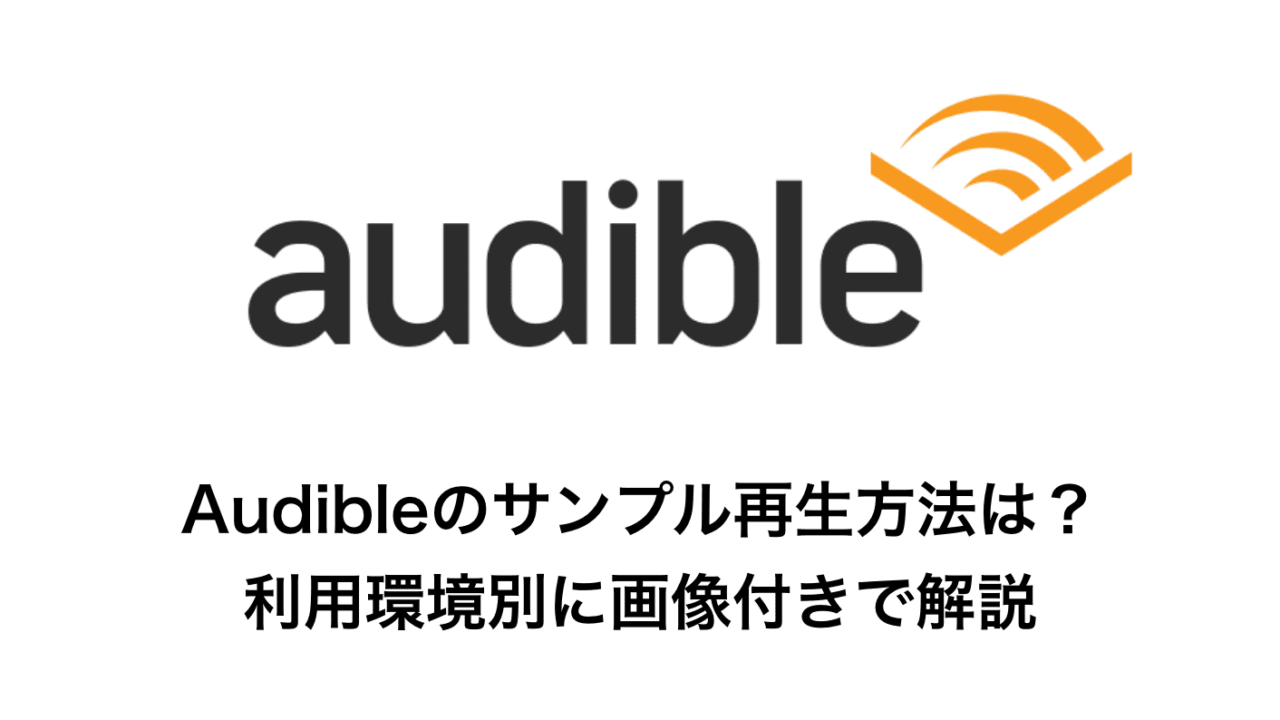 Audibleのサンプルを聴く方法は?利用環境別に画像付きで解説