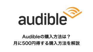 Audibleの買い方は?お得にオーディオブックを購入する方法