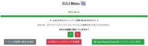 BULK Resize Photos 画像 リサイズ