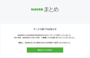 【保存】NAVERまとめ終了の24時間限定記事を読めなかった方へ