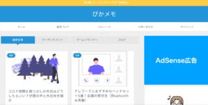 ブログ100記事 アドセンス