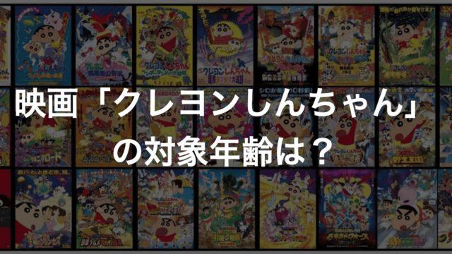 映画クレヨンしんちゃんの対象年齢は?映画館で見るのは何歳から?