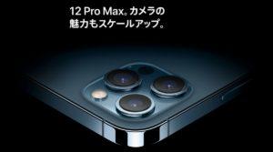 【iPhone12】カメラ